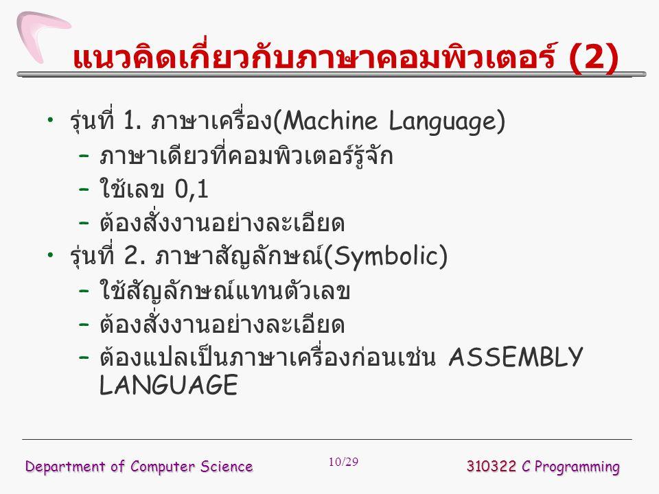 แนวคิดเกี่ยวกับภาษาคอมพิวเตอร์ (2)