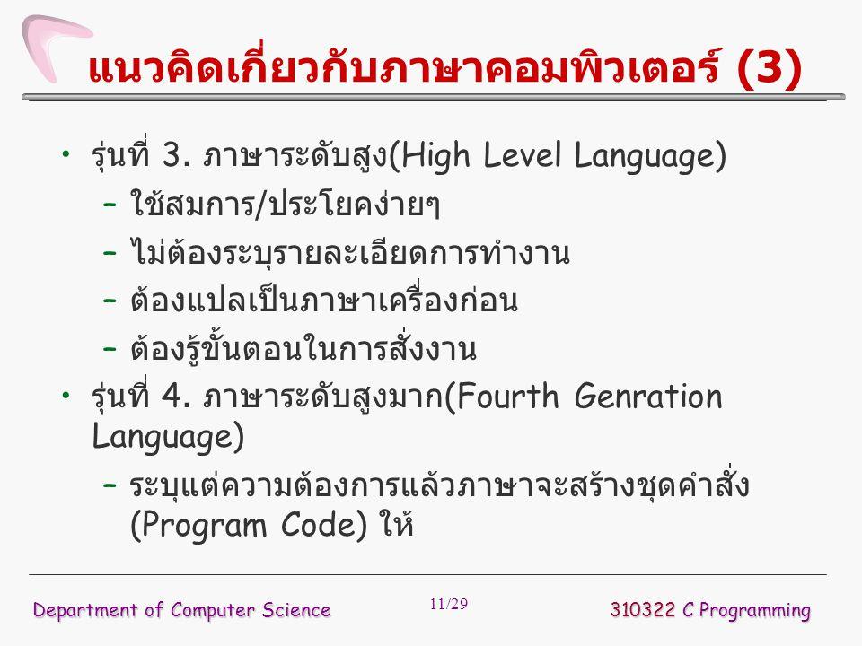 แนวคิดเกี่ยวกับภาษาคอมพิวเตอร์ (3)