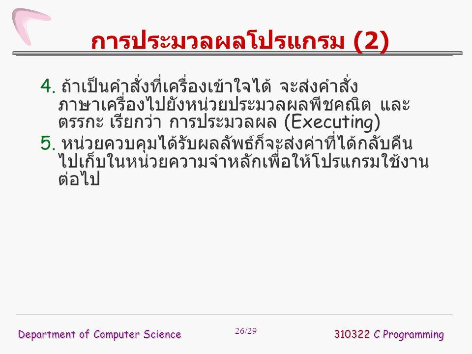การประมวลผลโปรแกรม (2)