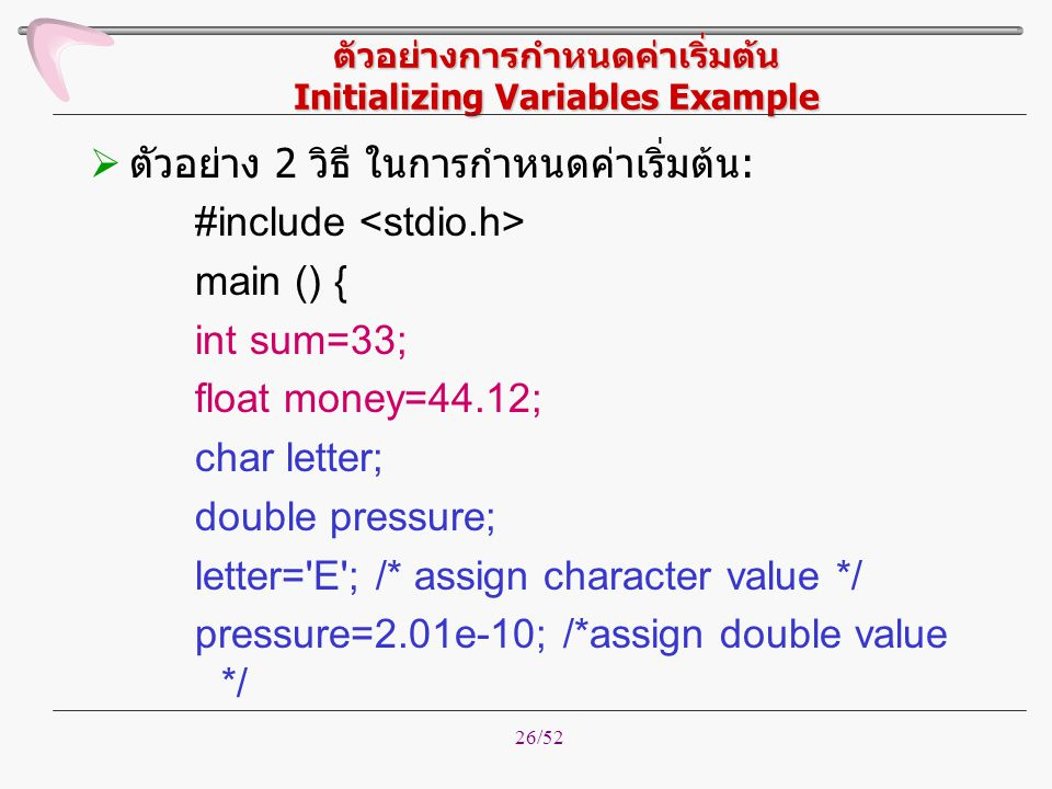 ตัวอย่างการกำหนดค่าเริ่มต้น Initializing Variables Example