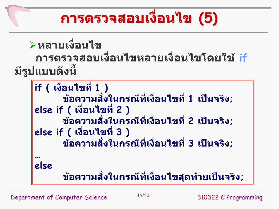 การตรวจสอบเงื่อนไข (5)