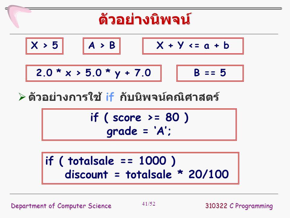 ตัวอย่างนิพจน์ ตัวอย่างการใช้ if กับนิพจน์คณิศาสตร์