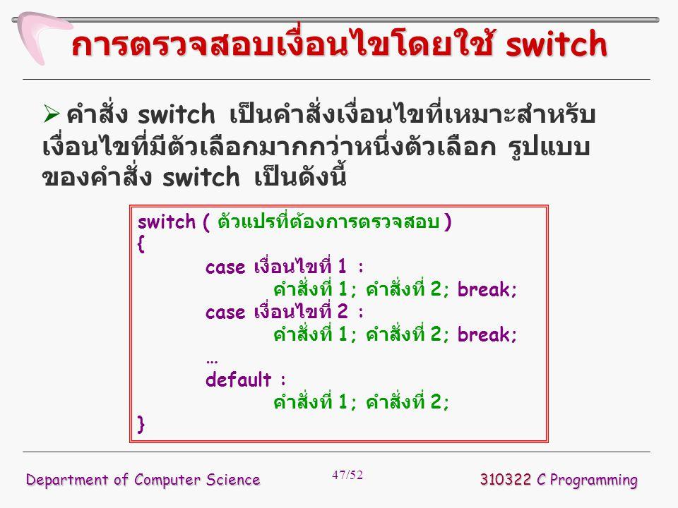การตรวจสอบเงื่อนไขโดยใช้ switch