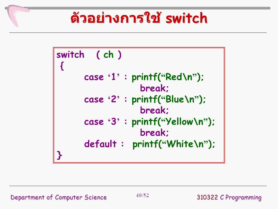 ตัวอย่างการใช้ switch