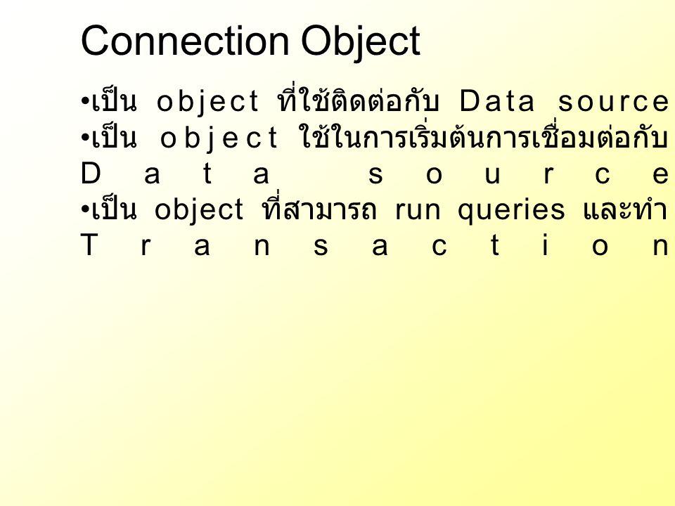 Connection Object เป็น object ที่ใช้ติดต่อกับ Data source