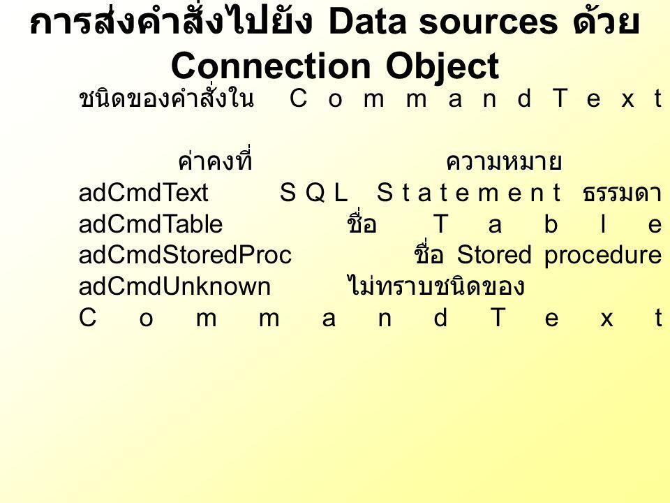 การส่งคำสั่งไปยัง Data sources ด้วย Connection Object