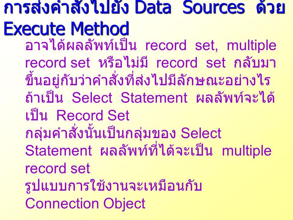 การส่งคำสั่งไปยัง Data Sources ด้วย Execute Method
