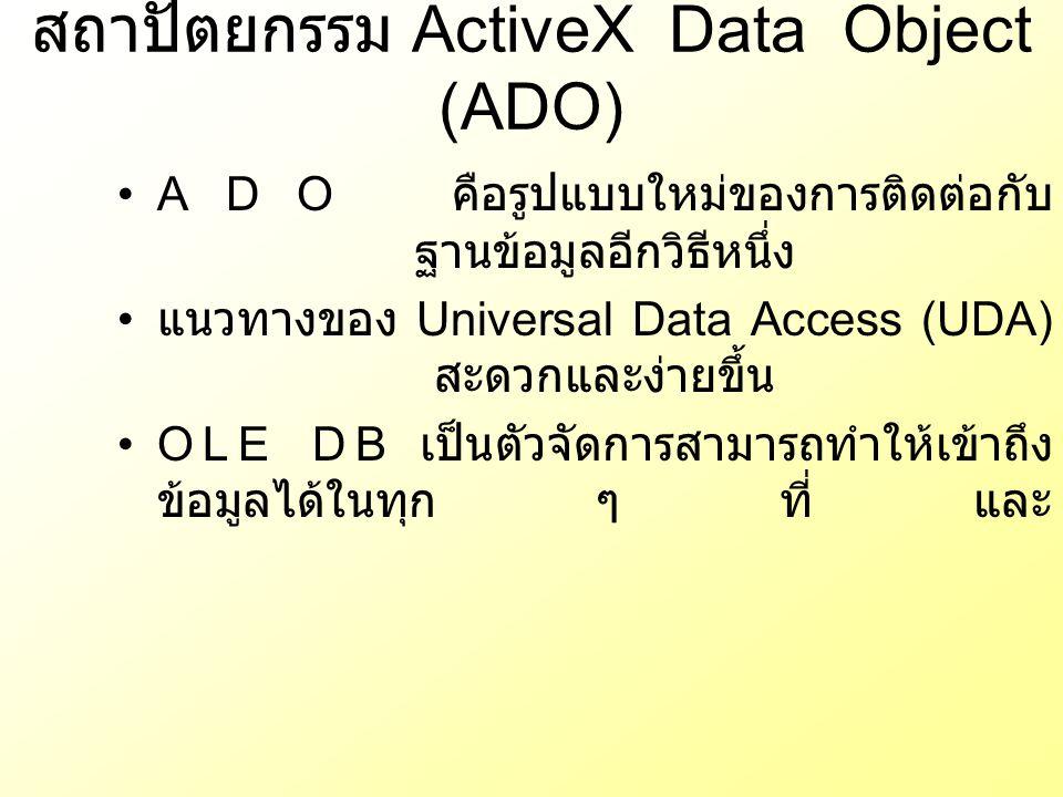 สถาปัตยกรรม ActiveX Data Object (ADO)