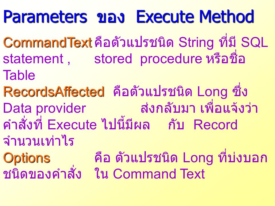 Parameters ของ Execute Method