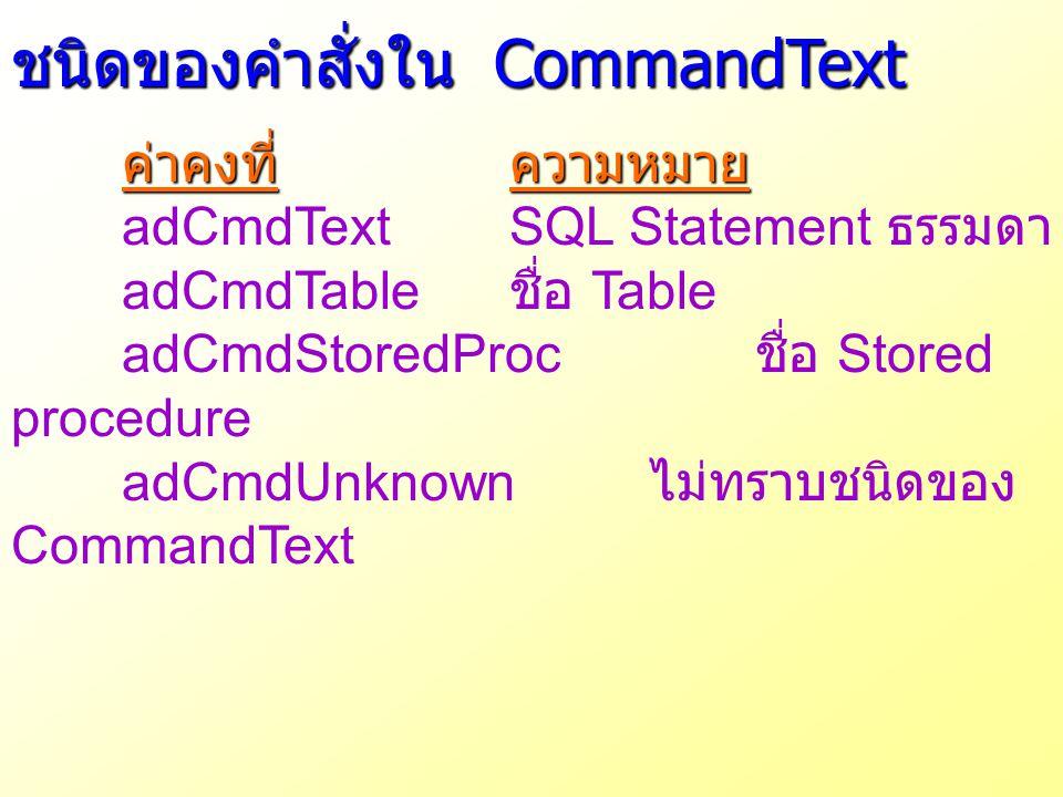 ชนิดของคำสั่งใน CommandText