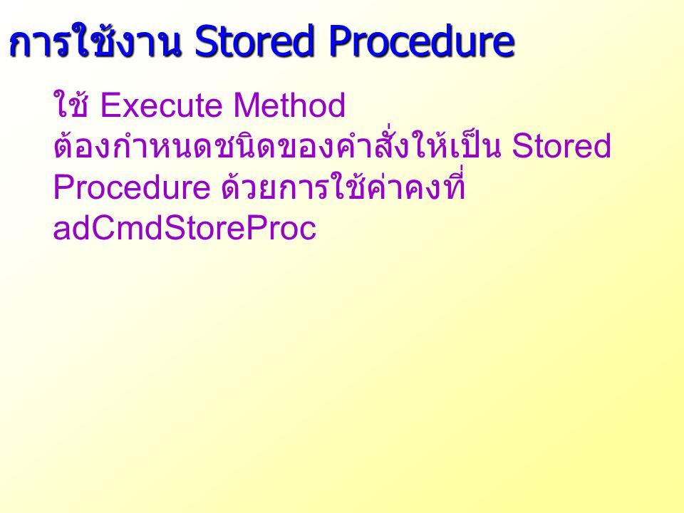 การใช้งาน Stored Procedure
