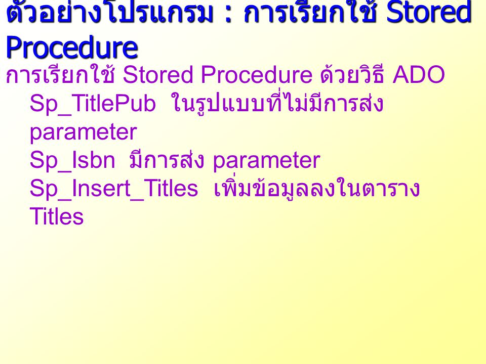 ตัวอย่างโปรแกรม : การเรียกใช้ Stored Procedure