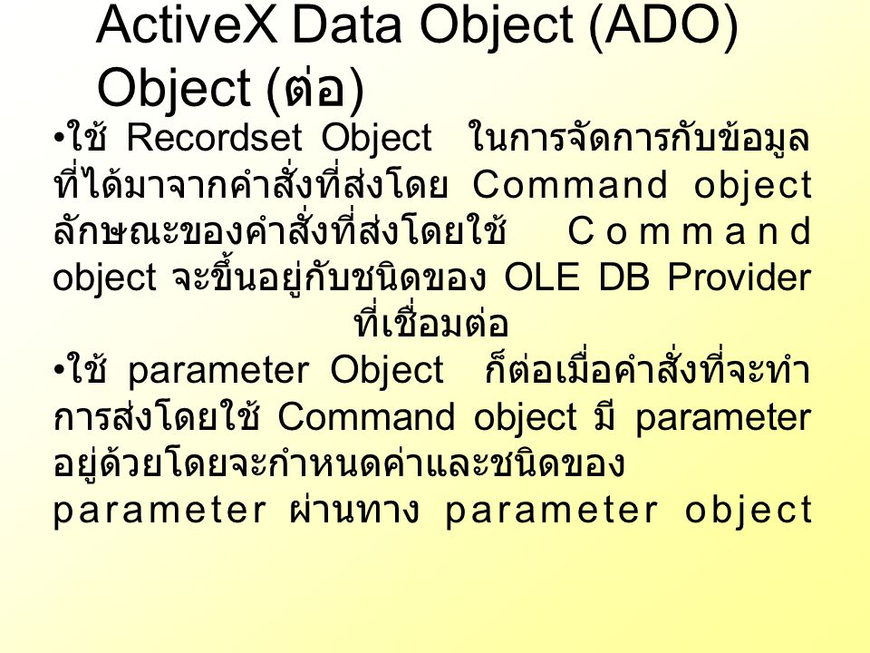 ActiveX Data Object (ADO) Object (ต่อ)