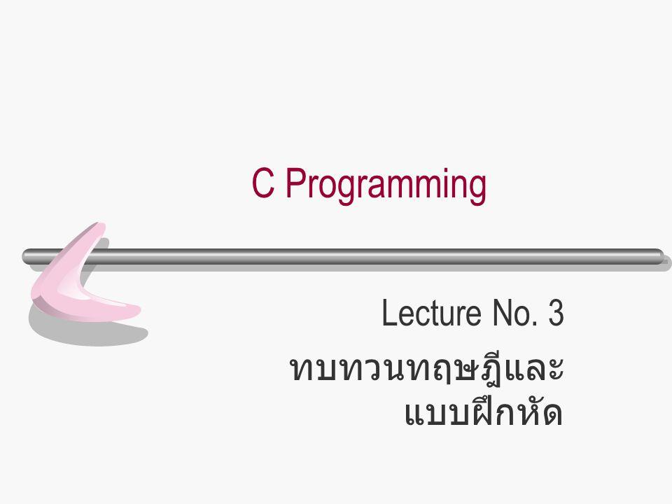 Lecture No. 3 ทบทวนทฤษฎีและแบบฝึกหัด