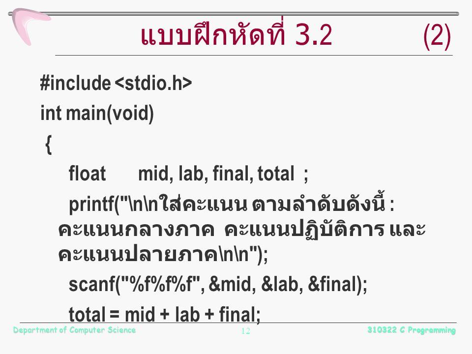 แบบฝึกหัดที่ 3.2 (2) #include <stdio.h> int main(void) {