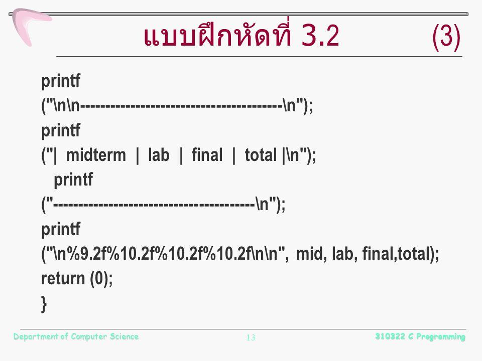 แบบฝึกหัดที่ 3.2 (3) printf