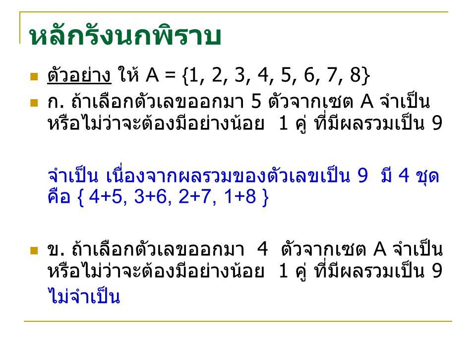 หลักรังนกพิราบ ตัวอย่าง ให้ A = {1, 2, 3, 4, 5, 6, 7, 8}