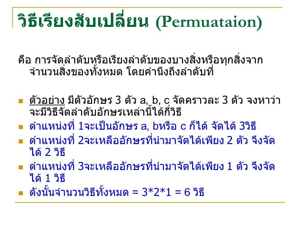 วิธีเรียงสับเปลี่ยน (Permuataion)