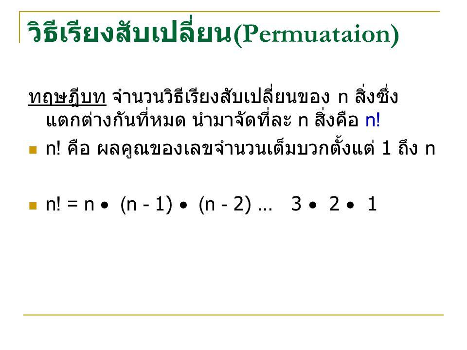 วิธีเรียงสับเปลี่ยน(Permuataion)