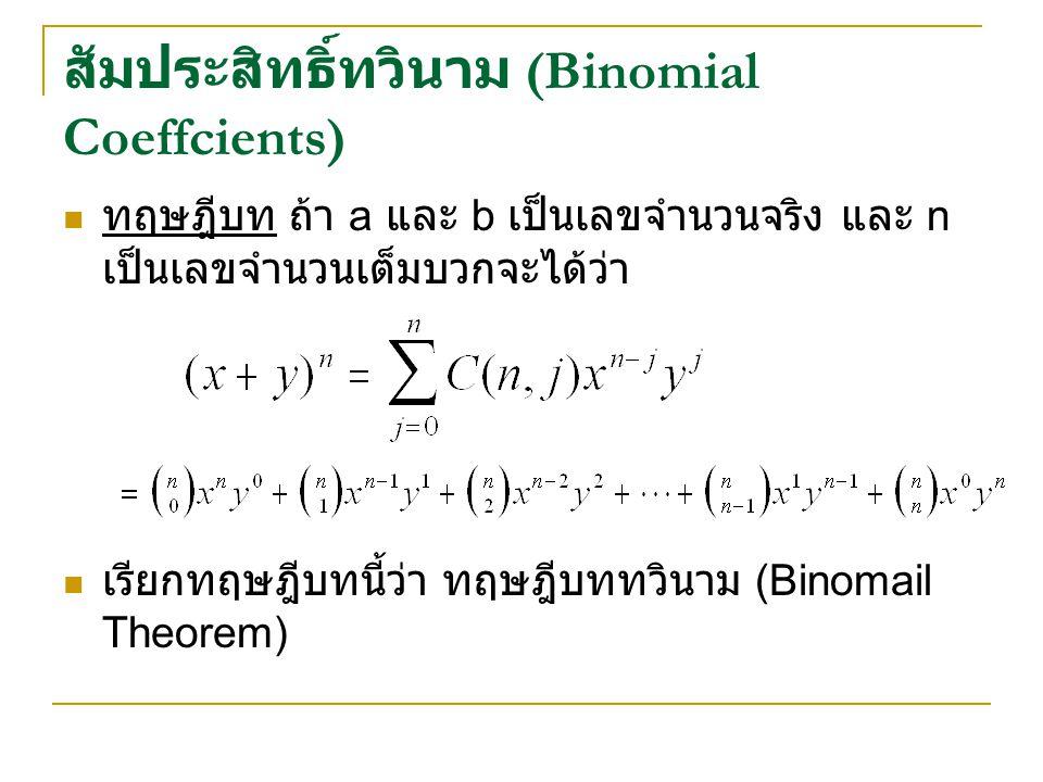 สัมประสิทธิ์ทวินาม (Binomial Coeffcients)