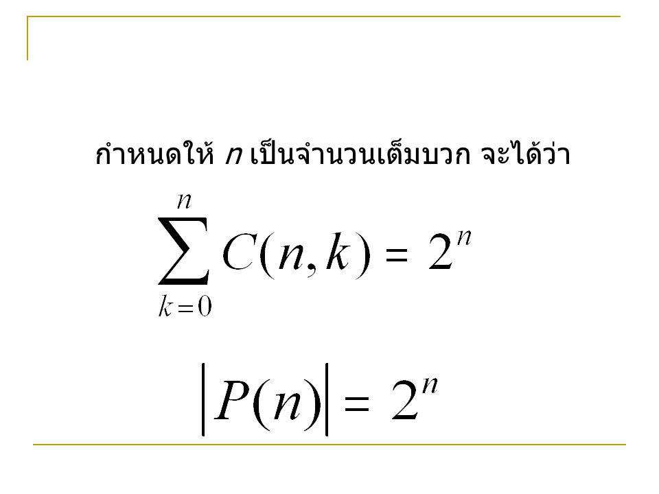 กำหนดให้ n เป็นจำนวนเต็มบวก จะได้ว่า