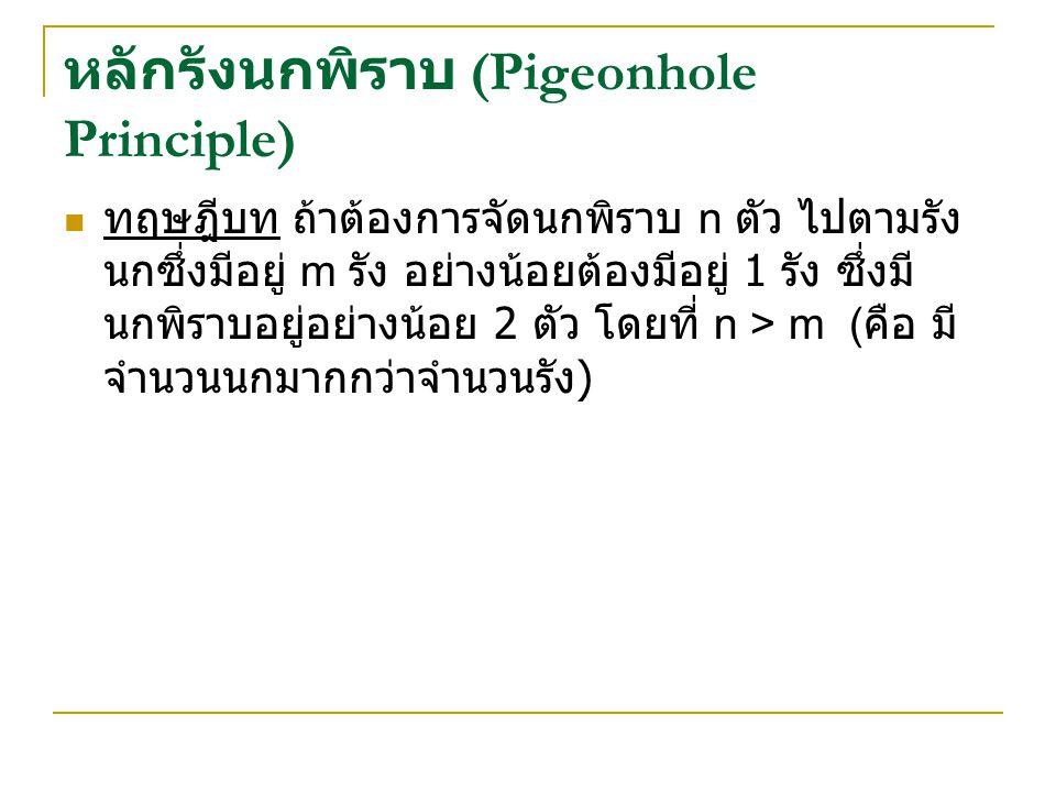 หลักรังนกพิราบ (Pigeonhole Principle)