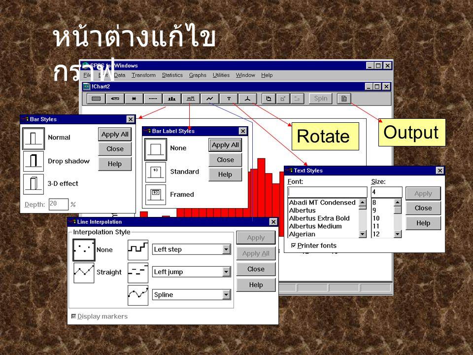 หน้าต่างแก้ไขกราฟ Output Rotate