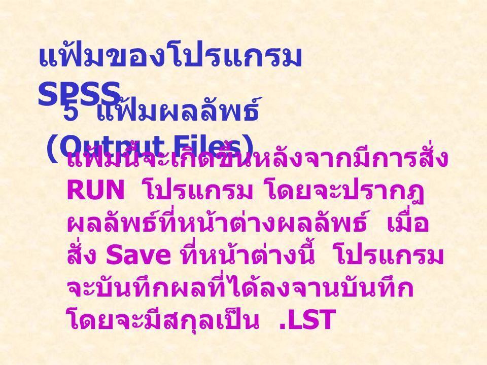 แฟ้มของโปรแกรม SPSS 5 แฟ้มผลลัพธ์ (Output Files)
