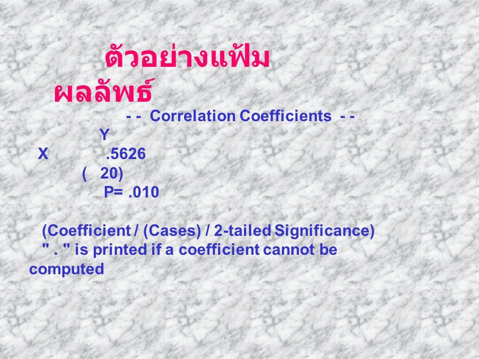 ตัวอย่างแฟ้มผลลัพธ์ - - Correlation Coefficients - - Y X .5626 ( 20)