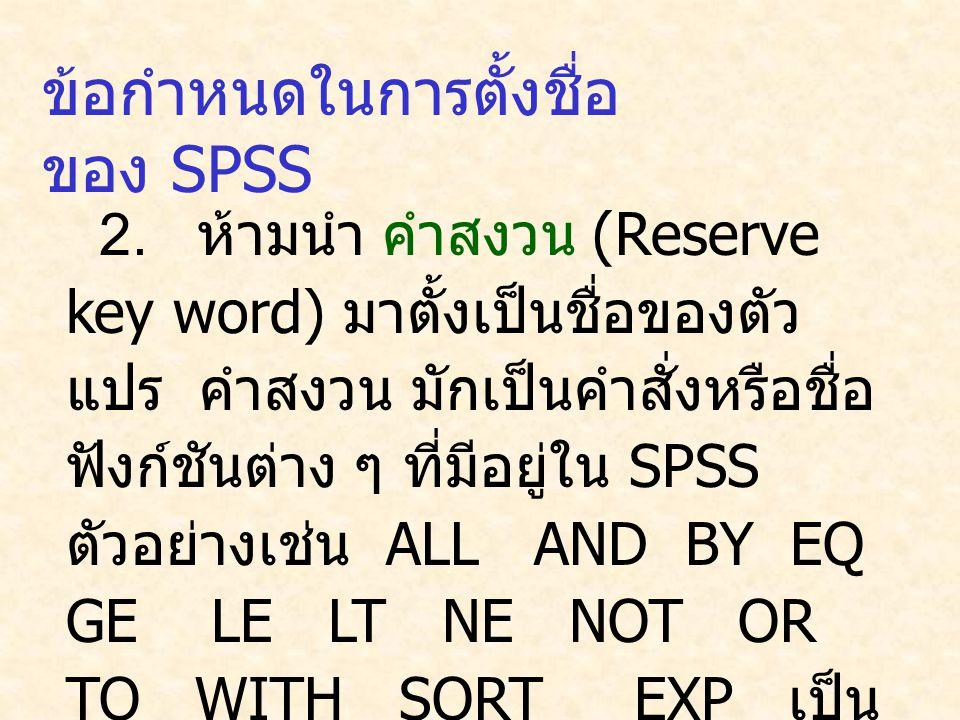 ข้อกำหนดในการตั้งชื่อของ SPSS