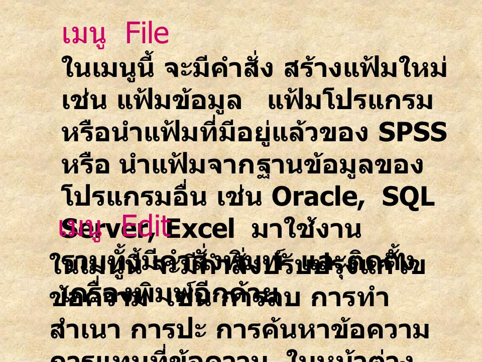 เมนู File
