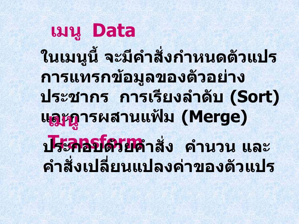 เมนู Data เมนู Transform