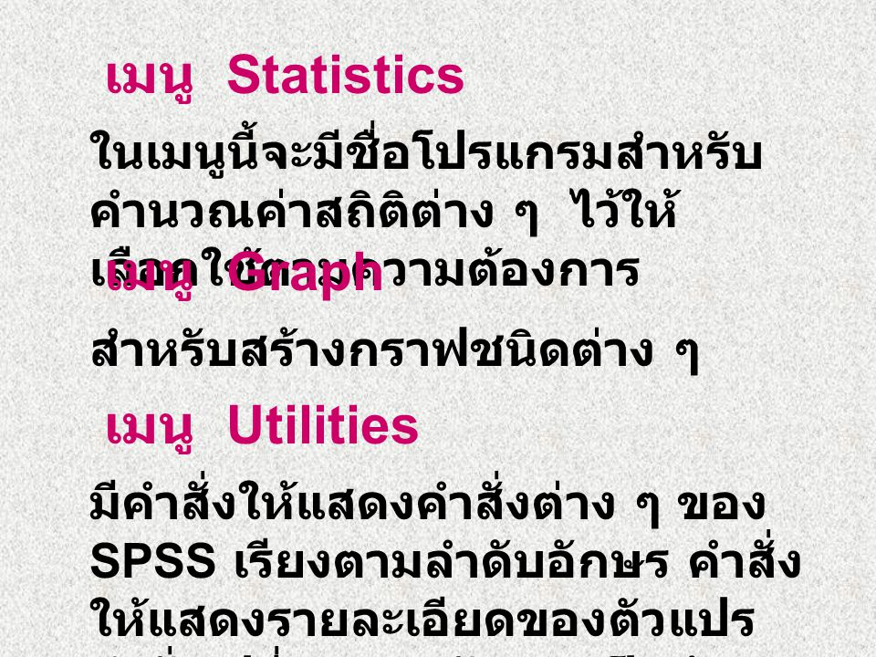 เมนู Statistics เมนู Graph เมนู Utilities