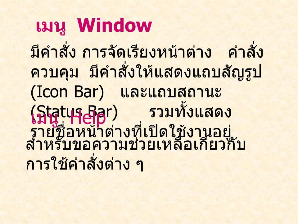 เมนู Window