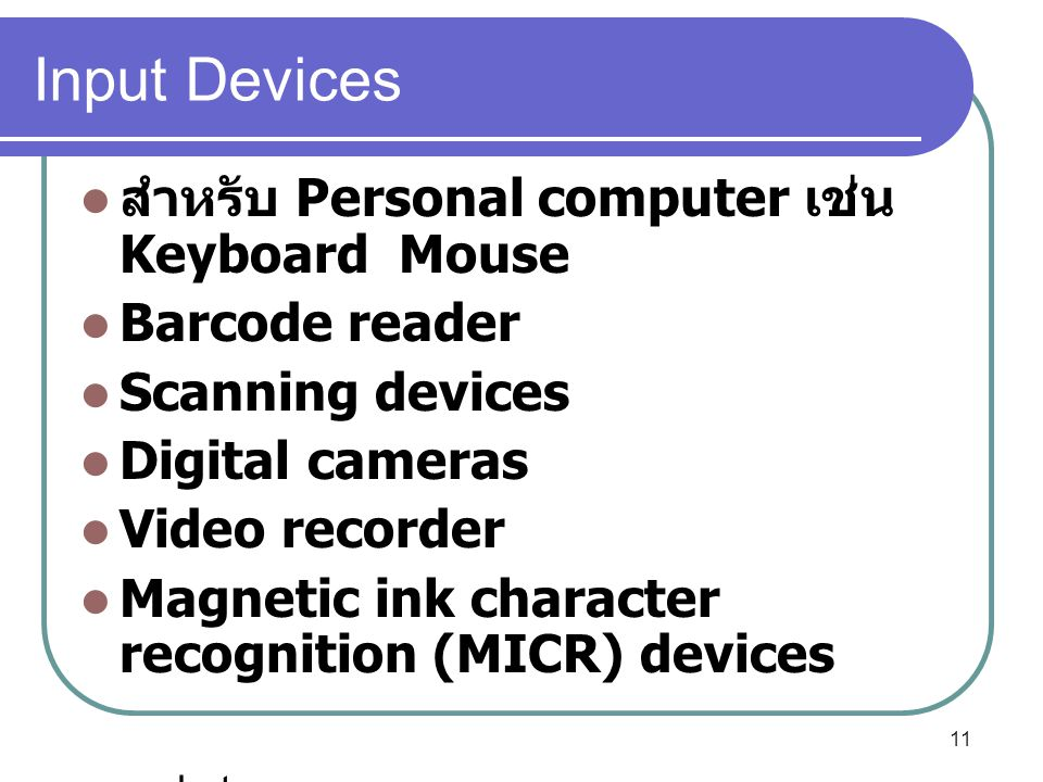 Input Devices สำหรับ Personal computer เช่น Keyboard Mouse