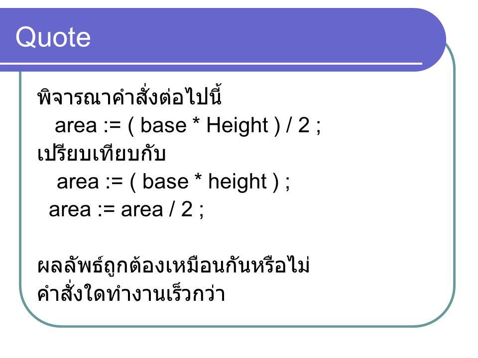 Quote พิจารณาคำสั่งต่อไปนี้ area := ( base * Height ) / 2 ;