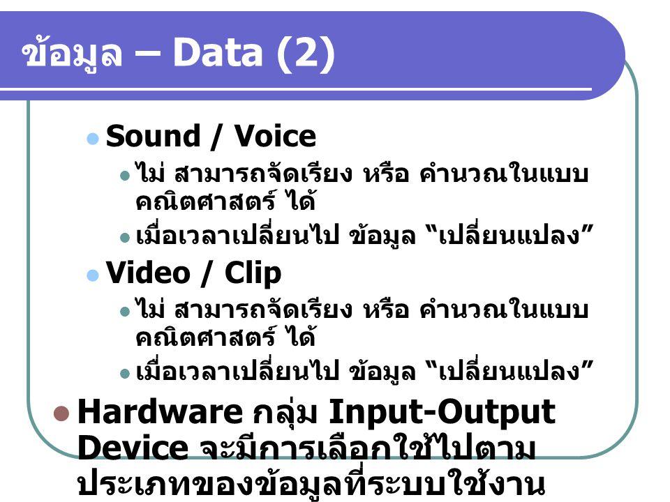 ข้อมูล – Data (2) Sound / Voice. ไม่ สามารถจัดเรียง หรือ คำนวณในแบบคณิตศาสตร์ ได้ เมื่อเวลาเปลี่ยนไป ข้อมูล เปลี่ยนแปลง