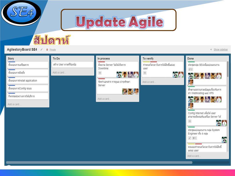 Company LOGO Update Agile สัปดาห์นี้ :