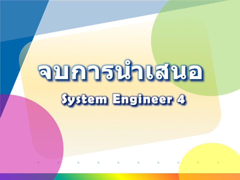จบการนำเสนอ System Engineer 4