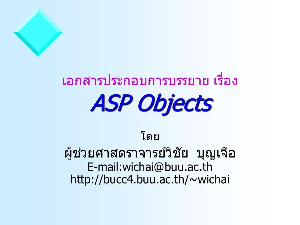 เอกสารประกอบการบรรยาย เรื่อง ASP Objects
