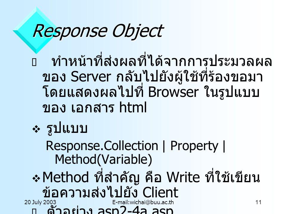 20 July 2001 Response Object. ทำหน้าที่ส่งผลที่ได้จากการประมวลผลของ Server กลับไปยังผู้ใช้ที่ร้องขอมา โดยแสดงผลไปที่ Browser ในรูปแบบของ เอกสาร html.