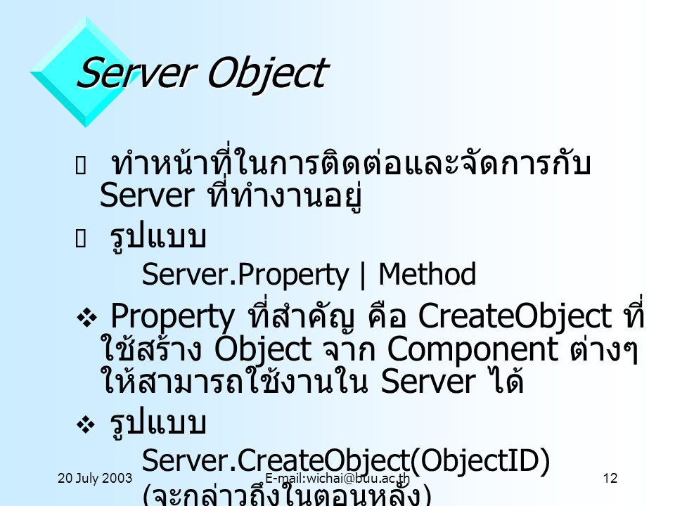 20 July 2001 Server Object. ทำหน้าที่ในการติดต่อและจัดการกับ Server ที่ทำงานอยู่ รูปแบบ. Server.Property | Method.