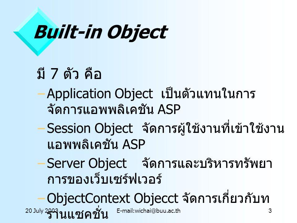 Built-in Object มี 7 ตัว คือ