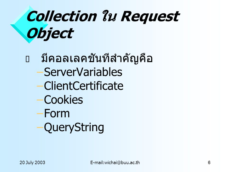 Collection ใน Request Object