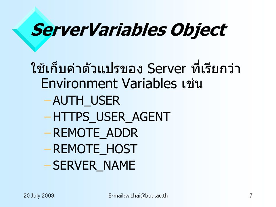 ServerVariables Object