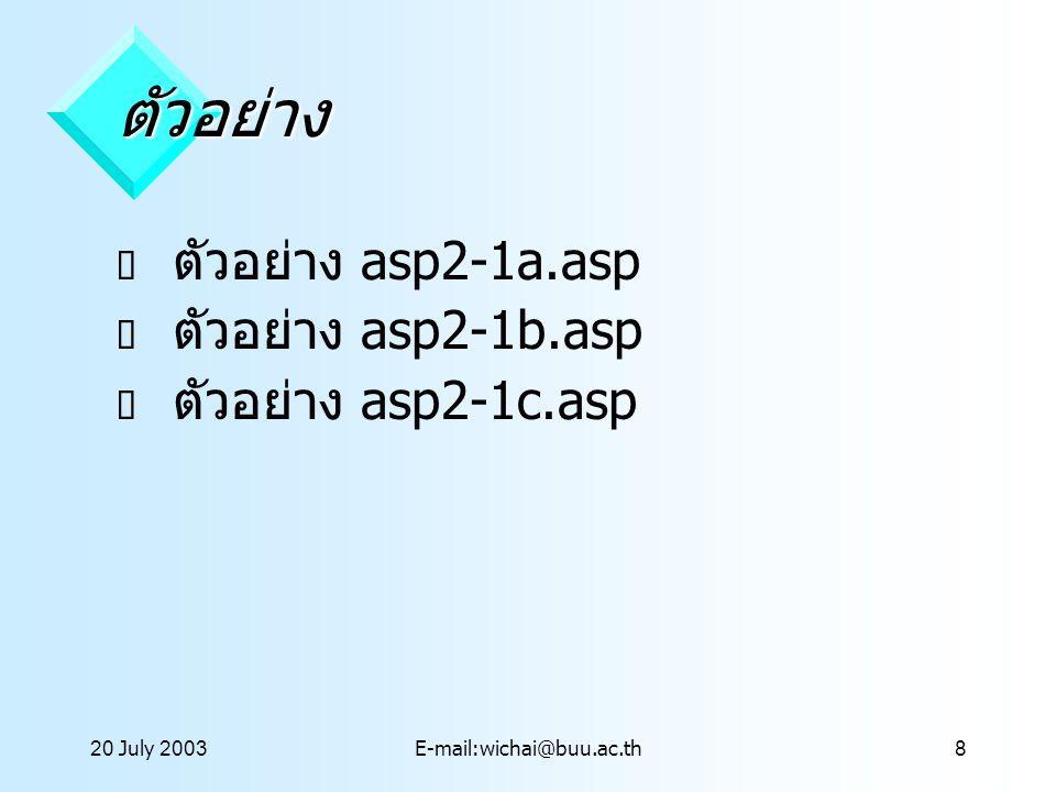 ตัวอย่าง ตัวอย่าง asp2-1a.asp ตัวอย่าง asp2-1b.asp