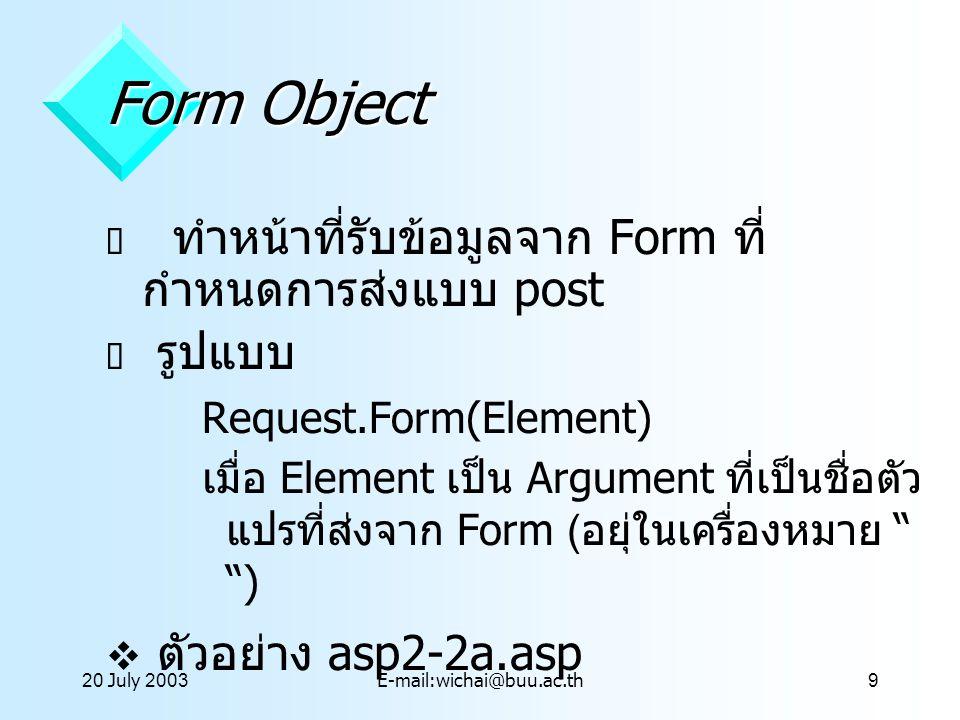 Form Object ตัวอย่าง asp2-2a.asp