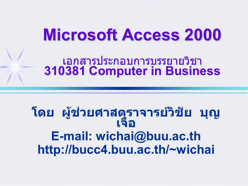 โดย ผู้ช่วยศาสตราจารย์วิชัย บุญเจือ E-mail: wichai@buu.ac.th