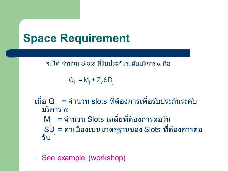 Space Requirement จะได้ จำนวน Slots ที่รับประกันระดับบริการ  คือ. Qj = Mj + ZSDj. เมื่อ Qj = จำนวน slots ที่ต้องการเพื่อรับประกันระดับบริการ 