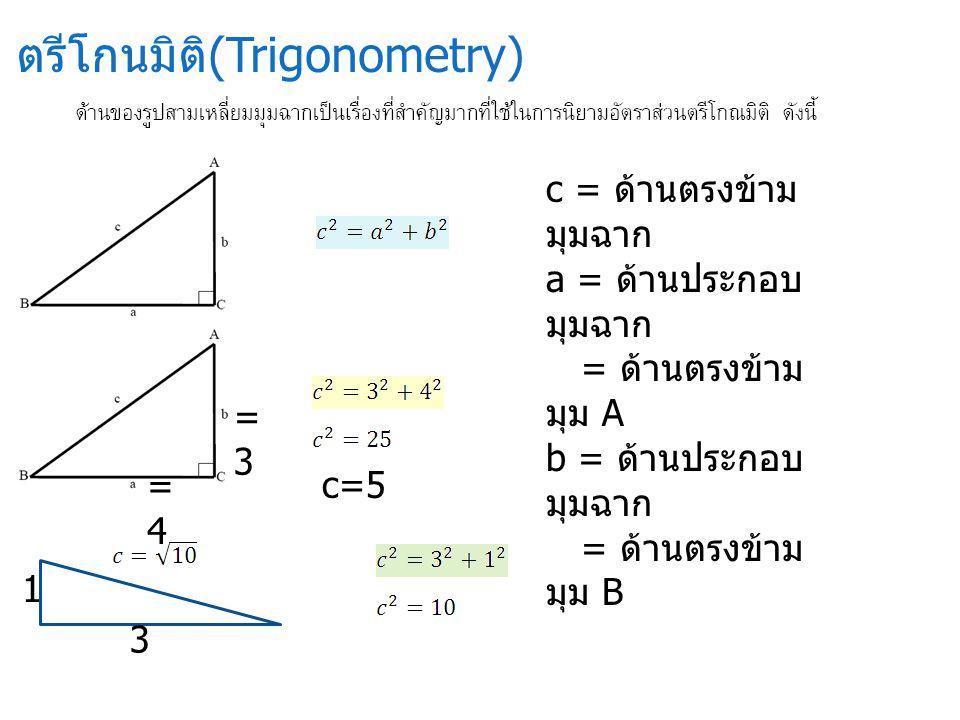 ตรีโกนมิติ(Trigonometry)
